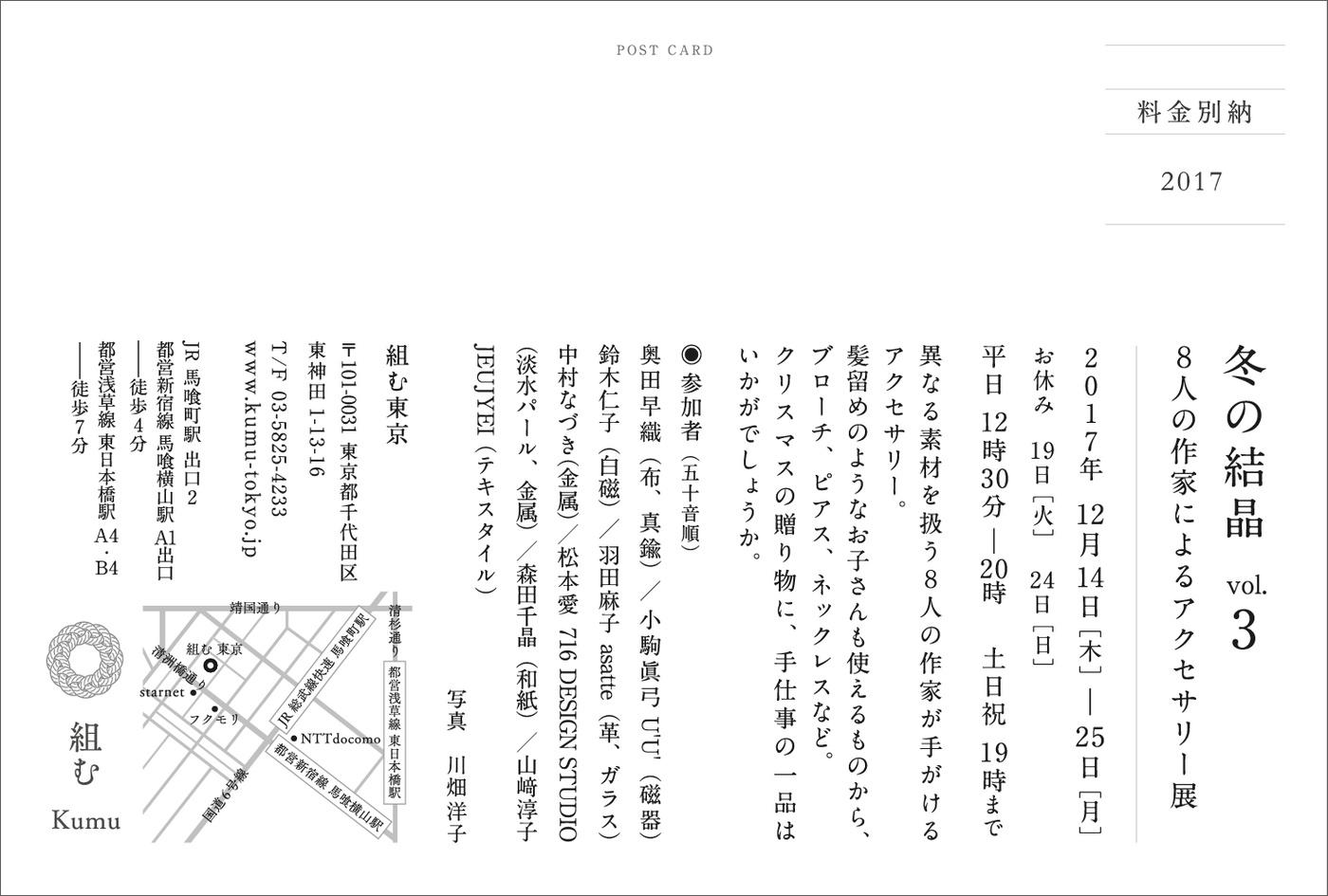 http://www.kumu-tokyo.jp/event/files/171203_huyu_kesyou_dm_ura.jpg